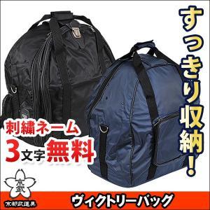 ヴィクトリーバッグ 剣道具 防具袋 kyotobudougu