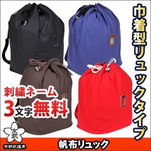 帆布リュック剣道防具袋 クラシックテイストの防具袋にショルダーストラップをつけてあります。 リュック...