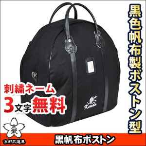 黒帆布ボストン  剣道具 防具袋 377-FA15 kyotobudougu
