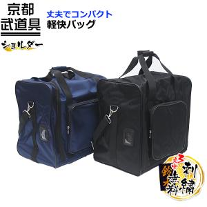 軽快バッグ「剣道具・防具袋」