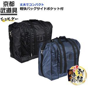 軽快バッグサイドポケット付剣道防具袋 ナイロン製の遠征向き防具袋です。  片側におおきなサイドポケッ...