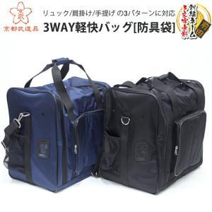 3WAY軽快バッグ 剣道具 防具袋