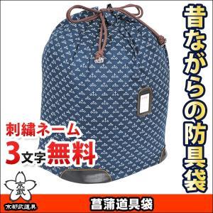 菖蒲道具袋 剣道具 防具袋 377-FA3 kyotobudougu