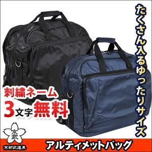 ナイロン製のショルダー型防具袋です。口が大きく、防具の出し入れが簡単です。 コンパクトですが、ポケッ...