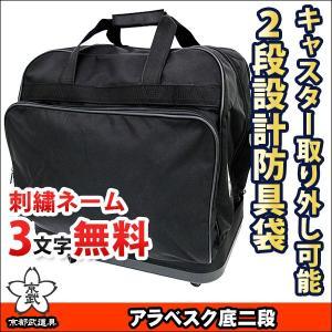 アラベスク底二段 剣道具 防具袋 kyotobudougu
