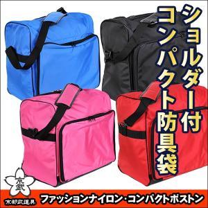 ファッションナイロン・コンパクトボストン(ショルダータイプ) 剣道具 防具袋 kyotobudougu