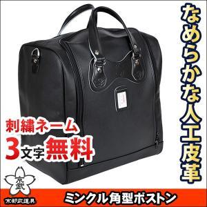 ミンクル角型ボストン 剣道具 防具袋 377-FAMK kyotobudougu