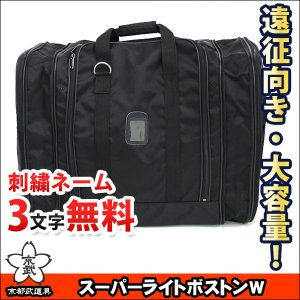 スーパーライトボストンW  剣道具 防具袋 kyotobudougu