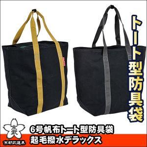 6号帆布トート型防具袋起毛撥水デラックス 剣道具 防具袋 377-FATO kyotobudougu
