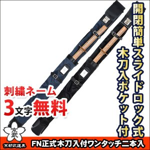 FN正式木刀入付ワンタッチ二本入 剣道具 竹刀袋 kyotobudougu