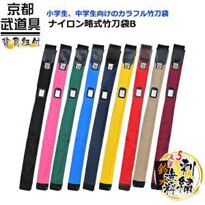 ナイロン略式竹刀袋B 30〜37用 ナイロン生地の竹刀袋です。 ナイロン製の二本入竹刀袋です。小学生...