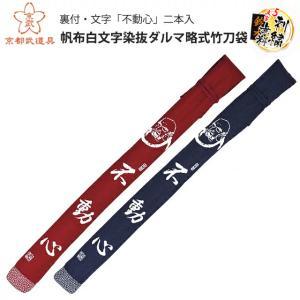 帆布白文字染抜ダルマ略式裏付・文字「不動心」二本入 377-FB