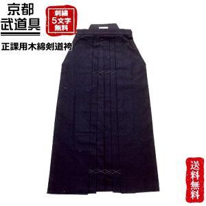 正課用木綿剣道袴 16号〜28号  主に学校の正課用として製作された綿100%の剣道袴です。 綿製剣...