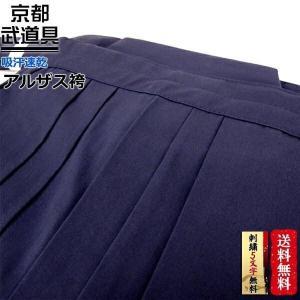 剣道 袴 アルザス袴 袴 剣道 剣道 袴 kyotobudougu