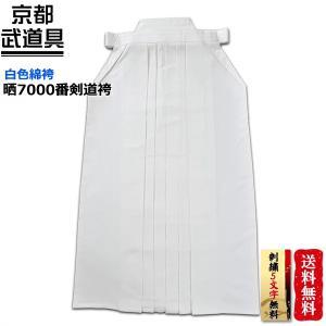 剣道 袴 晒7000番剣道袴  袴 剣道 剣道 袴 kyotobudougu