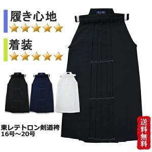東レの生地を使用した剣道袴です。色落ち無し、縮無し、速乾。 小学生の試合用に、中高生の練習用にお勧め...