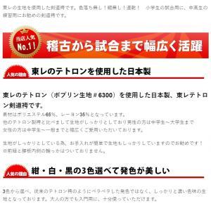 剣道 袴 東レテトロン剣道袴 剣道 剣道 袴 はかま|kyotobudougu|02