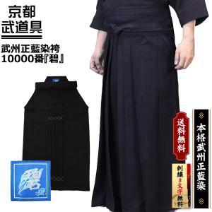 剣道 袴 武州正藍染剣道袴師範用10000番 碧 剣道具 剣道袴