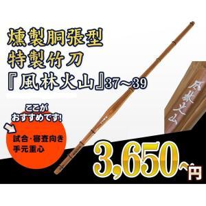 燻製の胴張型竹刀です。  この竹刀はSSPシール付です。 全国道場少年剣道大会は2017年度からSS...