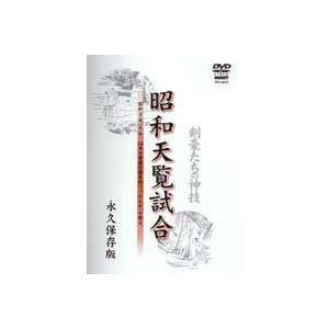 昭和天覧試合 kyotobudougu