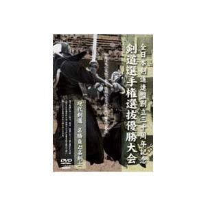 全日本剣道連盟創立三十周年記念剣道選手権選抜優勝大会DVD-BOX 剣道 DVD kyotobudougu