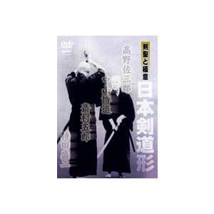 剣聖と極意 日本剣道形 kyotobudougu