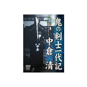 鬼の剣士一代記 中倉 清 kyotobudougu