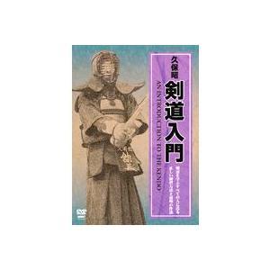 剣道入門 久保昭 剣道具 DVD kyotobudougu