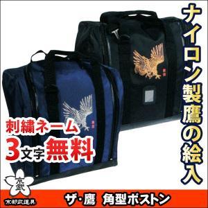 ザ・鷹 角型ボストン 剣道具 防具袋 kyotobudougu