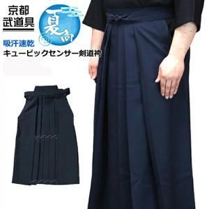 今話題の吸汗製テトロン剣道袴  2007年より剣道日本などでも大きく紹介されている話題の新素材東洋紡...