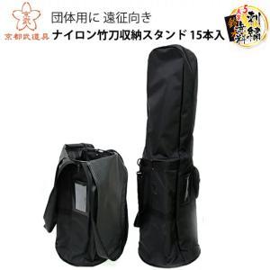 ナイロン竹刀収納スタンド 15本入【剣道具・竹刀袋】 kyotobudougu