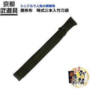黒帆布 略式三本入 剣道具 竹刀袋 kyotobudougu