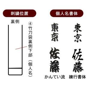 竹刀袋刺繍ネーム【剣道具・寶船・刺繍ネーム】|kyotobudougu