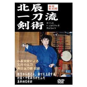 北辰一刀流剣術 剣道 DVD kyotobudougu
