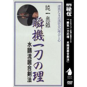 瞬気一刀の理 水鴎流居合剣法 剣道具 DVD kyotobudougu
