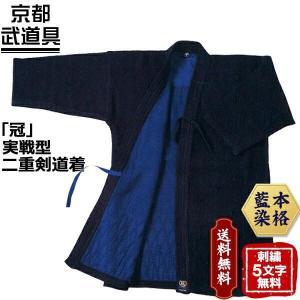 剣道着 「冠」実戦型二重剣道着「剣道着・剣道衣・剣道具」