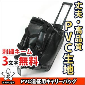 PVC遠征用キャリーバッグ (040-DF50PV) kyotobudougu