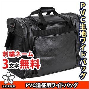 PVC遠征用ワイドバッグ  040-DF60PVBK kyotobudougu