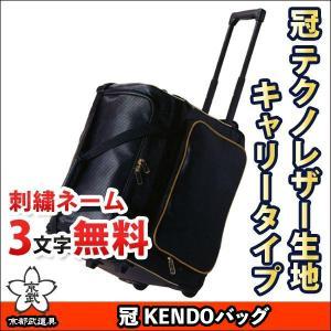 冠 KENDOバッグ 剣道具 防具袋 kyotobudougu