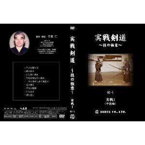 実戦剣道〜技の極意〜実戦1 DVD 剣道 kyotobudougu