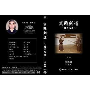 実戦剣道〜技の極意〜実戦3 DVD 剣道 kyotobudougu