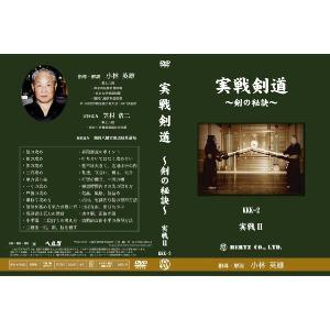 実戦剣道〜剣の秘訣〜実戦2 DVD 剣道 kyotobudougu