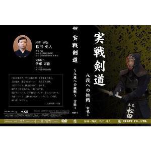 実戦剣道〜八段への挑戦〜1 DVD 剣道 kyotobudougu