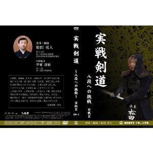 実戦剣道〜八段への挑戦〜2 DVD 剣道 kyotobudougu