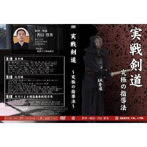 実戦剣道〜究極の指導法〜 DVD 剣道 kyotobudougu