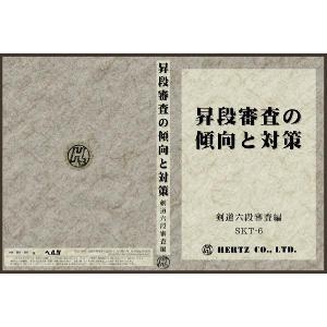 昇段審査の傾向と対策剣道六段審査編 剣道具 DVD kyotobudougu