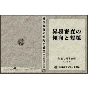 昇段審査の傾向と対策剣道七段審査編 剣道具 DVD kyotobudougu