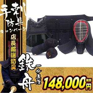 京都鉄舟 1.5分紺革 手刺防具セット kyotobudougu