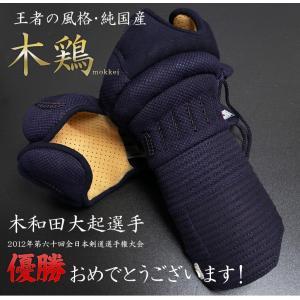 2012年11月3日 第六十回全日本剣道選手権大会 木和田大起選手 優勝おめでとうございます。 木和...