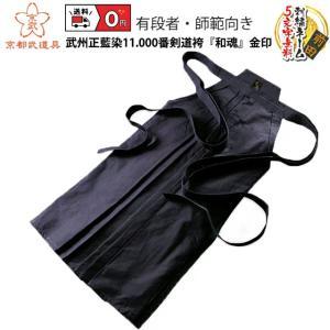 剣道 袴 武州正藍染11.000番 和魂 金印  剣道具 剣道着 剣道袴 kyotobudougu